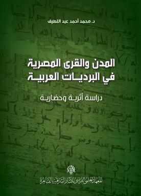 """Al-mudun wa-l-qurâ al-misriyya fi-l-bardiyyât al-'arabiyya. Dirâsa athariyya wa hadâriyya"", par le Dr Mohammad Ahmad 'Abd al-Latîf   Égypt-actus   Scoop.it"
