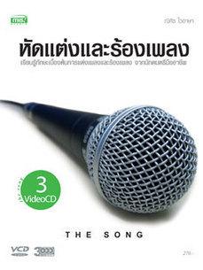 แต่งเพลงและร้องเพลงด้วยตนเองทำอย่างไร | หนังสือมาใหม่ ขายดี | Thai Book Today | Scoop.it
