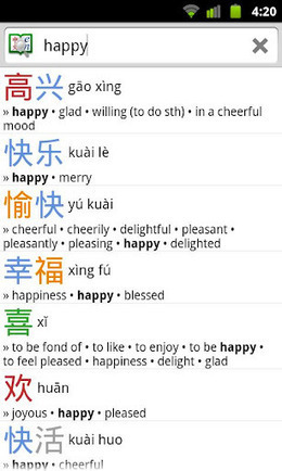 Hanping Chinese Dictionary Pro v3.0.3 AndroidCruze | good one | Scoop.it