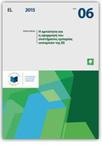 Η αρτιότητα και η εφαρμογή του συστήματος εμπορίας εκπομπών της ΕΕ - Πολιτική και προστασία του περιβάλλοντος - EU Bookshop   European Documentation Centre (EDC)   Scoop.it