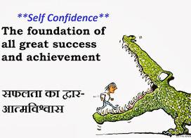 सफलता का द्वार- आत्मविश्वास | Motivational Stories in Hindi, Inspirational Quotes in Hindi | Inspirational Stories in Hindi | Scoop.it