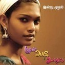 Mun Anthi Charal (2014) ~ tamil south mp3 | telugu mp3 | Scoop.it