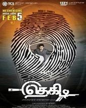 Thegidi (2014) Tamil MP3 Songs Download - Mp3Rays | Mp3Rays.IN | Scoop.it