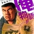 le manga Ore Monogatari!! est licencié par Kana   Actualité: Manga et Anime   Scoop.it