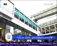 News Wave 10.00 น. 8-11-56 : กรุงเทพธุรกิจ TV   news   Scoop.it