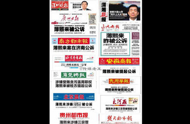 Media Watch: What State Media Says about the Bo Xilai Trial - | China y las redes sociales | Scoop.it