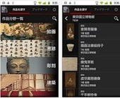 7 Good Android Apps to Virtually Explore World Museums ~ Educational Technology and Mobile Learning | Edtech PK-12 | Scoop.it