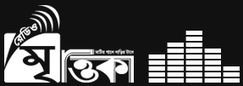 Radio Mrittika Live Online || Bangladesh - Radio-Hitz | Listen Free live FM or AM Hit Radios Online worldwide | Scoop.it