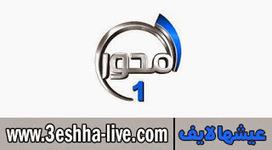 مشاهدة قناة المحور بث مباشر El Mehwar Channel Live Stream | عيشها لايف | 3eshha live | Scoop.it