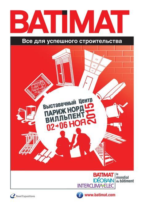 НОВЫЙ ИМИДЖ ВЫСТАВКИ BATIMAT 2015 | LE MONDIAL DU BATIMENT | Scoop.it
