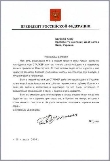 Game lijdt onder spanningen Oekraïne-Rusland - FOK! | Gaming | Scoop.it