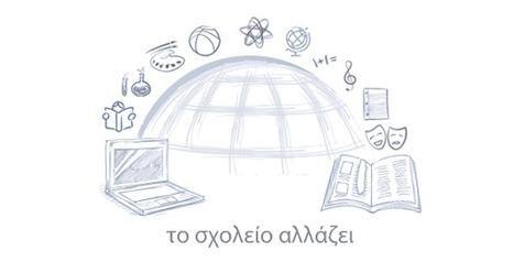Ψηφιακό Σχολείο | ΜΑΘΗΜΑΤΑ | Scoop.it