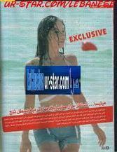 صور فضيحة الفنانة ميليسا على البحر - منتديات ايجي تاتش | forum.egytatch.com | Scoop.it