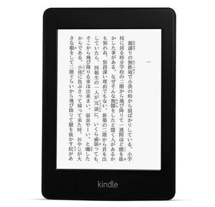 Japon : le marché de l'ebook déjà sous la domination Amazon ? | Libertés Numériques | Scoop.it