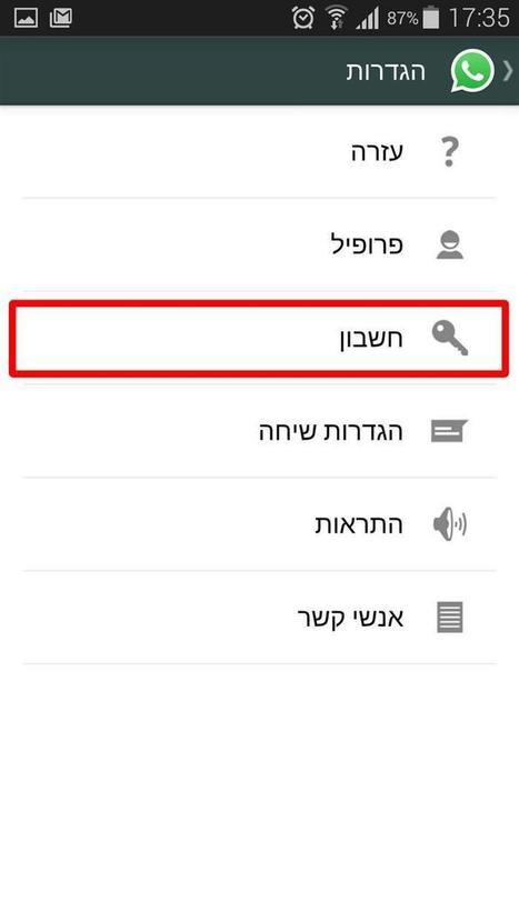 בוואטסאפ אתם כבר יודעים להשתמש? 9 טיפים שכל אחד צריך לדעת! | Jewish Education Around the World | Scoop.it