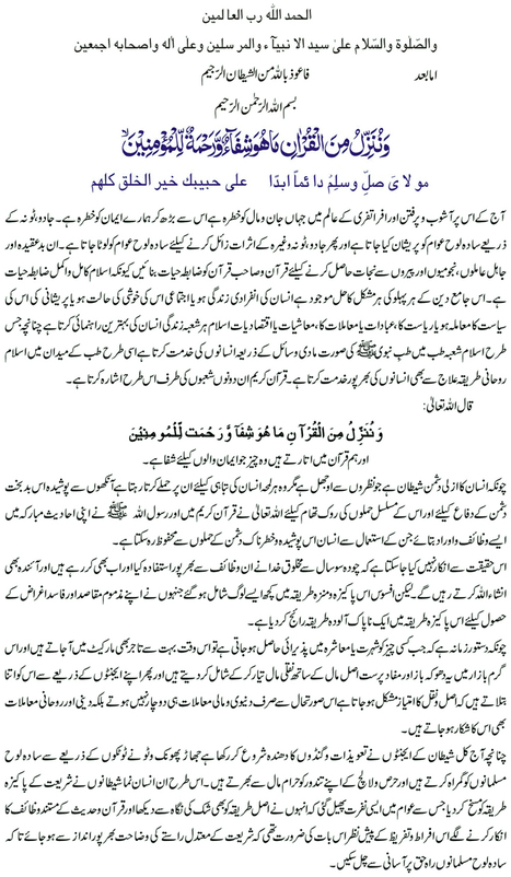Rohani ilaj, istikhara, Qurani Wazaif & Taweezat, Farakhi-e-Rizq | Rohani Ilaj | Scoop.it