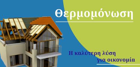 Μονώσεις Ταρατσών | Greek Lifestyle | Scoop.it
