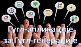 Гугл-апликације за гугл-генерације | Семинари | Scoop.it