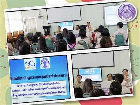 โครงการแก้ไขปัญหานักเรียนติดยาเสพติด | Phanphit | Scoop.it