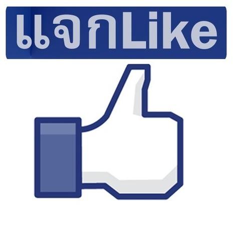เพิ่ม Like Fanpage Facebook | สวยขาวใสประกายออร่า | Scoop.it