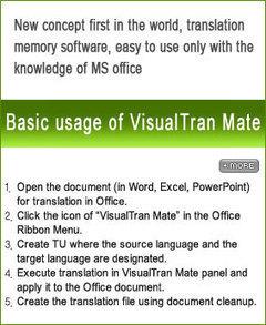 VisualTran Mate - Translation Memory Software, TM Tools & CAT Tools VisualTran - Innovative translation software - Computer Aided Translation   Translation Tools   Scoop.it