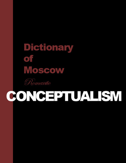 U B U W E B :: Dictionary of Moscow Conceptualism (1999 / 2010)   The Aesthetic Ground   Scoop.it
