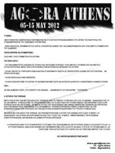 28 Απρ: Συνάντηση για την προετοιμασία Αγοράς Αθήνας 5-15 Μαίου / Αθήνα | March to Athens | Scoop.it