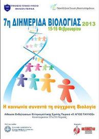 7η Διημερίδα Βιολογίας 2013 | Η ΕΦΗΜΕΡΙΔΑ ΤΟΥ ΣΧΟΛΕΙΟΥ ΜΑΣ | Scoop.it