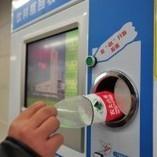 Mon déchet est une Monnaie : Payer son ticket de Metro avec des ... | Déchets | Scoop.it