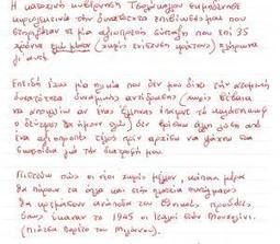 The last manuscript from Dimitris Christoulas #occupywalk #marchtoathens | March to Athens | Scoop.it