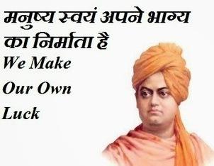 We Make Our Own Luck | मनुष्य स्वयं अपने भाग्य का निर्माता है ~ Hindi Motivational Stories | Inspirational Story in Hindi | Hindi Quote | Hindi Moral Stories | Inspirational Stories in Hindi | Scoop.it