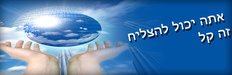 חברה לקידום אתרים המקצועית בישראל | תשלום פר קליק | Scoop.it