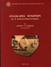 Εν Αθήναις Αρχαιολογική Εταιρεία | Οι φιλόλογοι περιδιαβάζουν_1 (Web 2.0) | Scoop.it