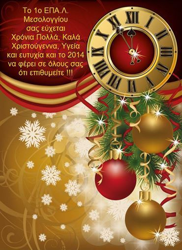 Καλή Χρονιά | Περιοδικό 1ου ΕΠΑΛ Μεσολογγίου | Scoop.it