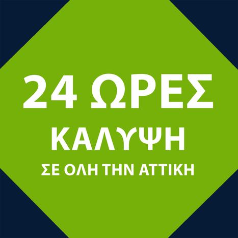 ΑΠΟΦΡΑΞΕΙΣ ΑΘΗΝΑΣ | Greek Lifestyle | Scoop.it