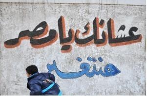 Des murs pour s'exprimer | Égypt-actus | Scoop.it