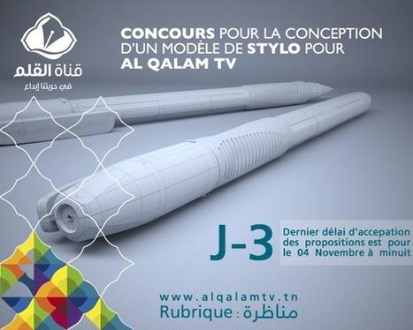 Concours du Stylo : Dernier délai d'acceptation   Al Qalam TV - القلم الفضائية   Scoop.it