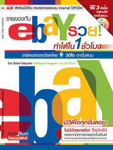 สอนขายของกับ eBay จากเริ่มต้น จนทำเงินได้! | หนังสือมาใหม่ ขายดี | Thai Book Today | Scoop.it