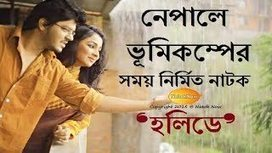 Bangla Natok 2015 - Holiday ft Runa Khan,Kollan,Nowmira,Joy - vonyoutube.com | Watch Bangladeshi Bangla Natok | Scoop.it