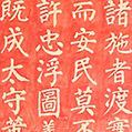 TOKYO NATIONAL MUSEUM - Exhibitions Asian Gallery (Toyokan) Chinese Calligraphy: Yan Zhenqing and Cai Xiang Item List   Collectible Characters   Scoop.it