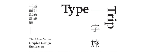 TYPE TRIP-The New Asian Graphic Design Exhibition | Design | Scoop.it