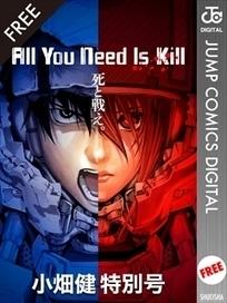 小畑健特別号【最新作「All You Need Is Kill」124P収録】 | Manga Japon | Scoop.it