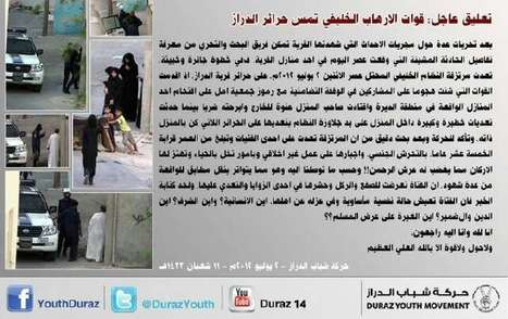A message from the Duraz Youth Movement in Bahrain (arabic)   Human Rights and the Will to be free   Scoop.it