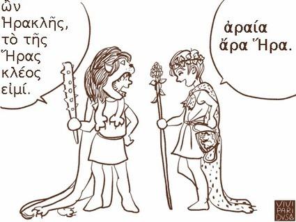 ἑαυτὸν παιδευόμενος: Ὁ Ἡρακλίσκος | Griego clásico | Scoop.it