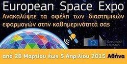 Η Ευρωπαϊκή Έκθεση Διαστήματος έρχεται στην Αθήνα | Informatics Technology in Education | Scoop.it