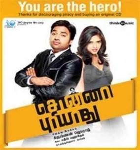 Sonna Puriyathu Movie Songs Mp3 Free Download Tamil 2013 | Hindi Movie Songs Mp3 Free Download | Scoop.it