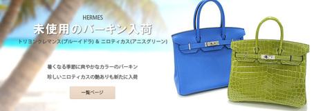 ボッテガ バッグ,ボッテガ 財布の最新アイテムを海外通販! | foreverclassicjp | Scoop.it