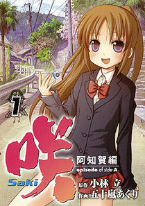 Saki Episode of Side A's Kobayashi, Igarashi Plan New Manga | Anime News | Scoop.it