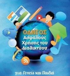 Ασφαλής Αναζήτηση Google - Προφυλάξτε τα Παιδιά Online! | Be  e-Safe | Scoop.it