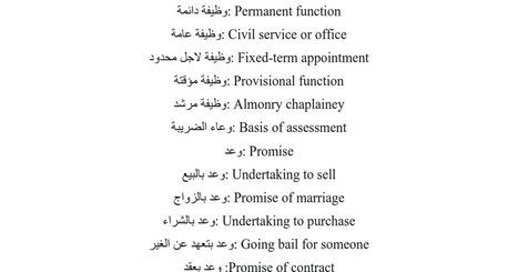 Walid Nasif | مجموعة كبيرة من المصطلحات القانونية الهامة - (DOC) (EN) (AR) | Glossarissimo! | Scoop.it